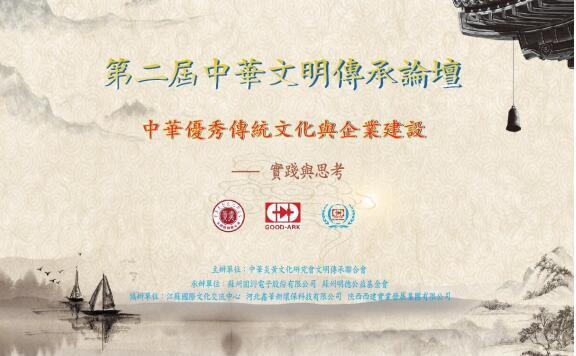 第二届中华文明传承论坛在苏州隆重开幕