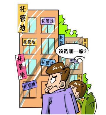 """广州课后托管何去何从__""""第二课堂""""是亮点"""