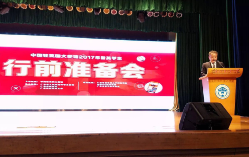 中国驻英国大使馆2017年留英学生行前准备会于广州举行
