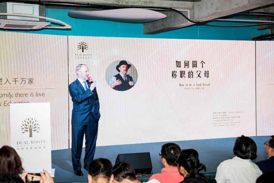 双基树教育国际综合馆启动仪式在沪成功举办