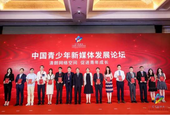 中国青少年新媒体协会第三次会员代表大会成功举办,海风教育当选理事单位助力网络强国建设