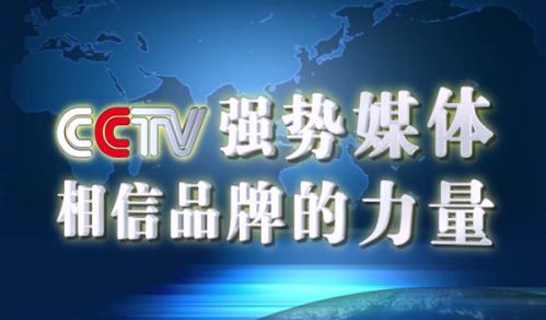 福建海峡头条获得2019年中央电视台广告代理资质