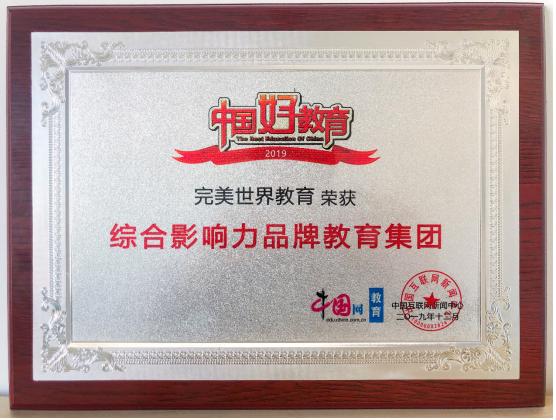 完美世界教育荣获2019年度中国网综合影响力品牌教育集团