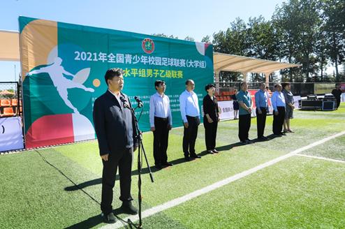 2021全国校足球联赛(大学组)高水平组男子乙级联赛开赛